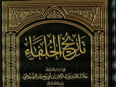 Klasik Tarih Metinleri Okumaları: Süyûtî – Târîhu'l-hulefâ